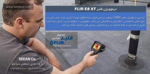 نمایندگی فروش دوربین حرارتی صنعتی فلیرFLIR E8
