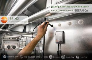 کاربرد دیتالاگر دما و رطوبت 4 کاناله دیواری تستو Testo 176 H2