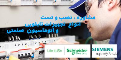 نصب مشاوره و راه اندازی انواع تجهیزات برق صنعتی و تابلویی و اتوماسیون صنعتی تجهیزات برق و صنعت سیانکو
